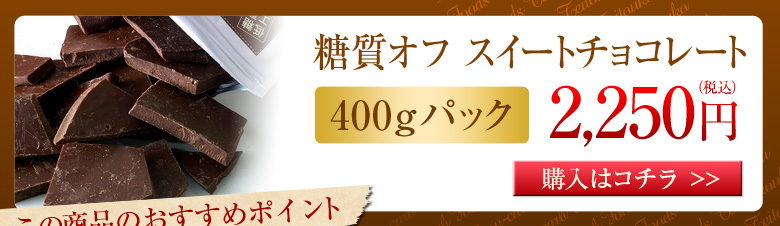 Chocoitem052250